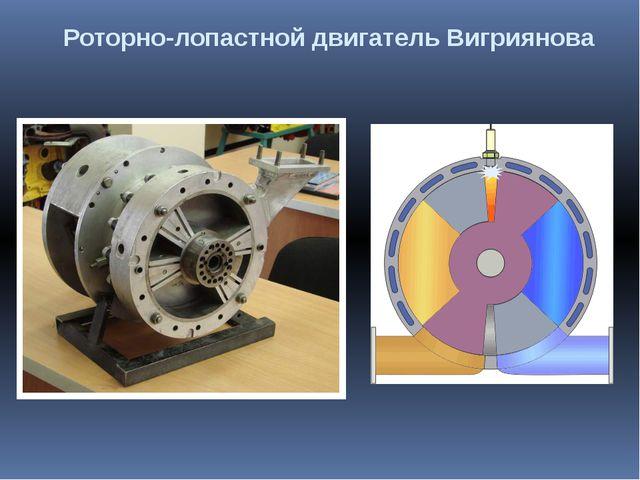 Роторно-лопастной двигатель Вигриянова