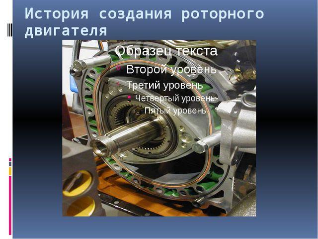 История создания роторного двигателя