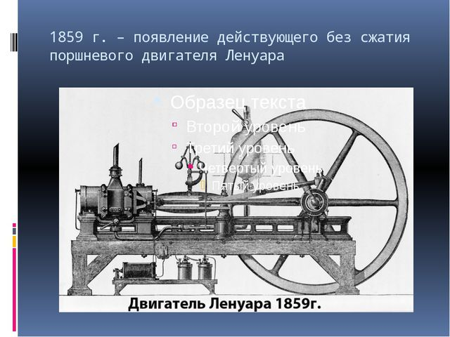 1859 г. – появление действующего без сжатия поршневого двигателя Ленуара