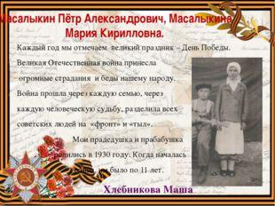 Масалыкин Пётр Александрович, Масалыкина Мария Кирилловна. Каждый год мы отм
