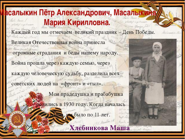 Масалыкин Пётр Александрович, Масалыкина Мария Кирилловна. Каждый год мы отм...