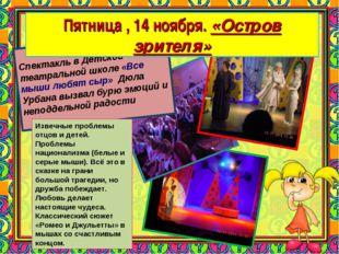 Спектакль в Детской театральной школе «Все мыши любят сыр» Дюла Урбана вызва