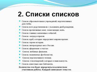 2. Списки списков Список образовательных учреждений, перспективных для учебы.