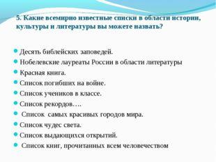 Десять библейских заповедей. Нобелевские лауреаты России в области литератур