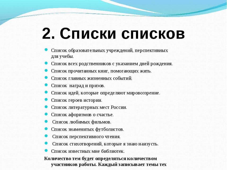 2. Списки списков Список образовательных учреждений, перспективных для учебы....
