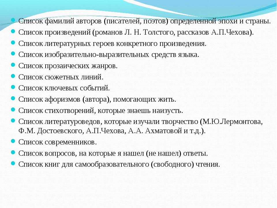 Список фамилий авторов (писателей, поэтов) определенной эпохи и страны. Списо...