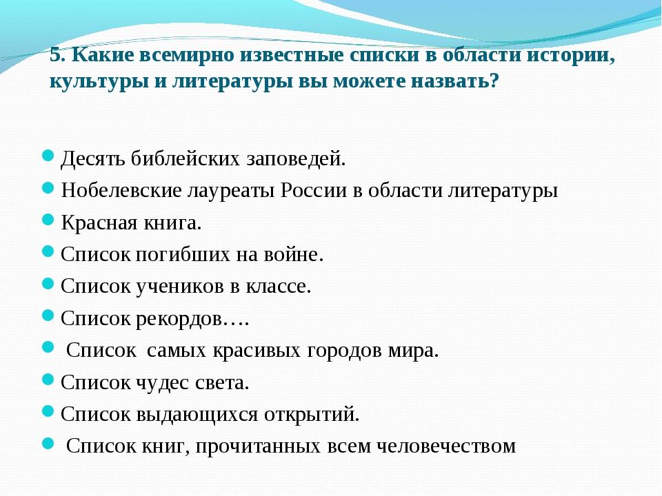 Десять библейских заповедей. Нобелевские лауреаты России в области литератур...