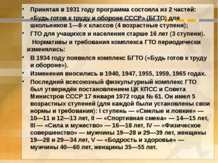 Принятая в 1931 году программа состояла из 2 частей: «Будь готов к труду и о