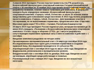 4 апреля 2013 президент России поручил правительству РФ разработать Всеросси