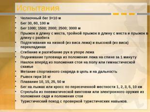 Испытания Челночный бег 3×10 м Бег 30, 60, 100 м Бег 1000; 1500; 2000; 2500;
