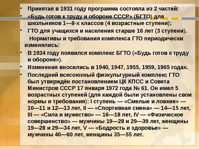 Принятая в 1931 году программа состояла из 2 частей: «Будь готов к труду и о...