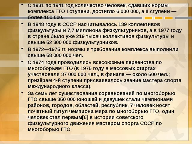 С 1931 по 1941 год количество человек, сдавших нормы комплекса ГТО I ступени,...