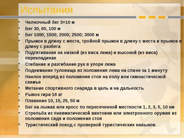 Испытания Челночный бег 3×10 м Бег 30, 60, 100 м Бег 1000; 1500; 2000; 2500;...