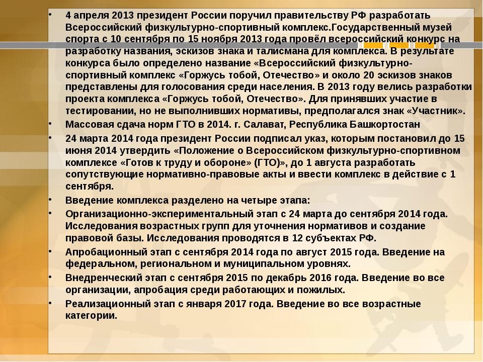 4 апреля 2013 президент России поручил правительству РФ разработать Всеросси...
