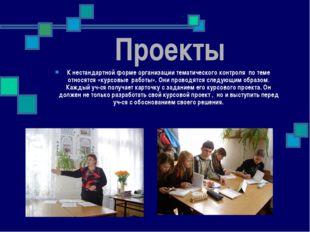 Проекты К нестандартной форме организации тематического контроля по теме отно