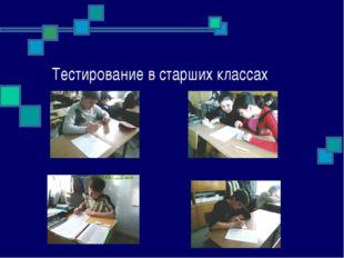 Тестирование в старших классах