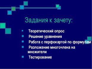 Задания к зачету: Теоретический опрос Решение уравнения Работа с перфокартой