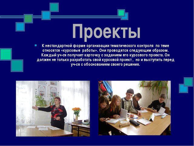Проекты К нестандартной форме организации тематического контроля по теме отно...