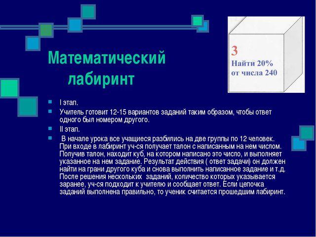 Математический лабиринт I этап. Учитель готовит 12-15 вариантов заданий таким...
