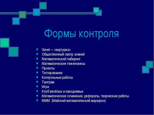 Формы контроля Зачет – «вертушка» Общественный смотр знаний Математический ла...