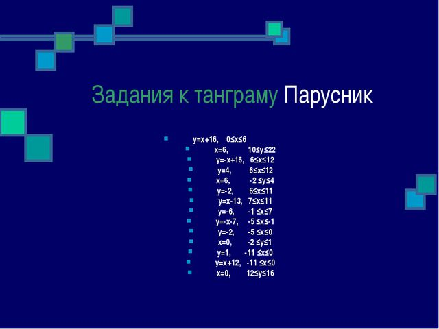 Задания к танграму Парусник у=х+16, 0≤х≤6 х=6, 10≤у≤22 у=-х+16, 6≤х≤12 у=4, 6...