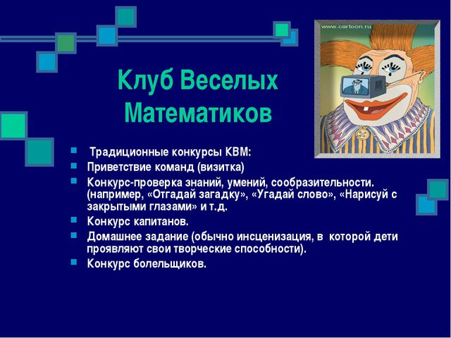 Клуб Веселых Математиков Традиционные конкурсы КВМ: Приветствие команд (визит...