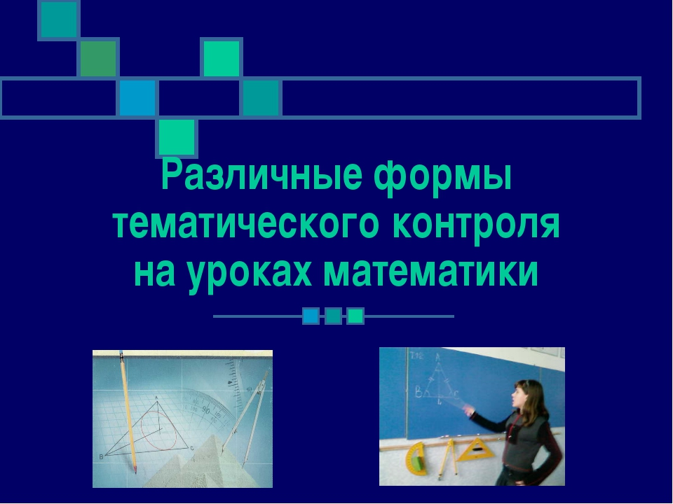 Различные формы тематического контроля на уроках математики