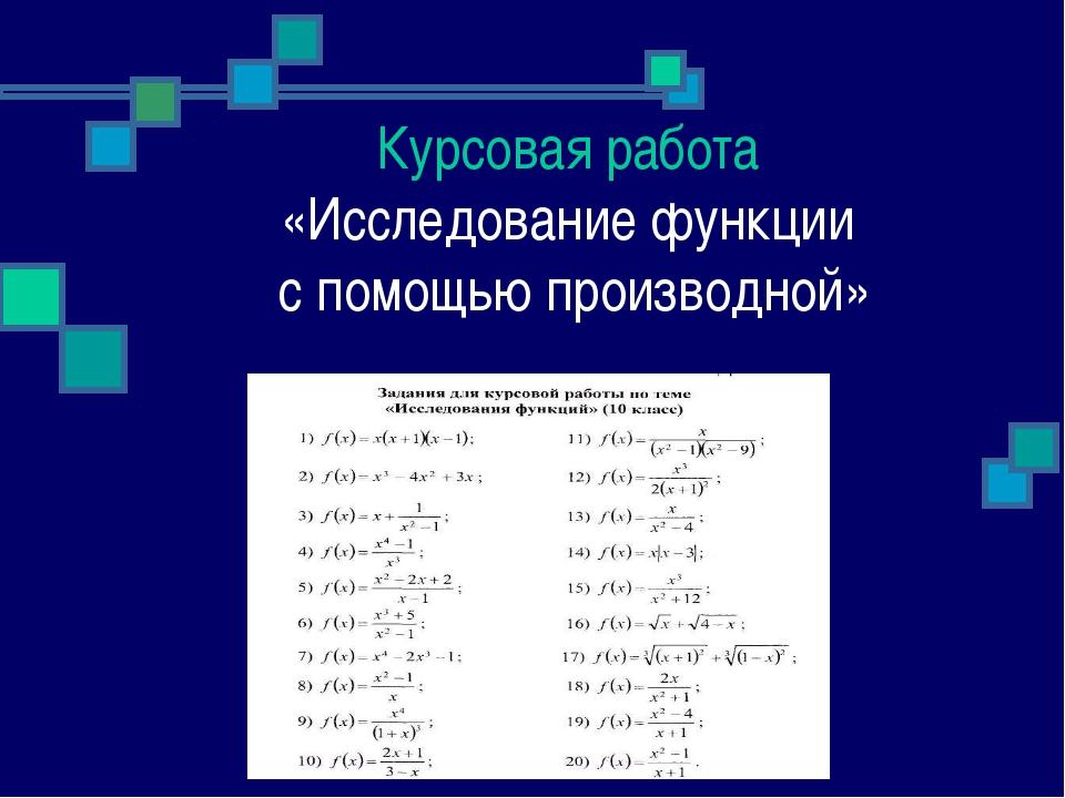 Курсовая работа «Исследование функции с помощью производной»