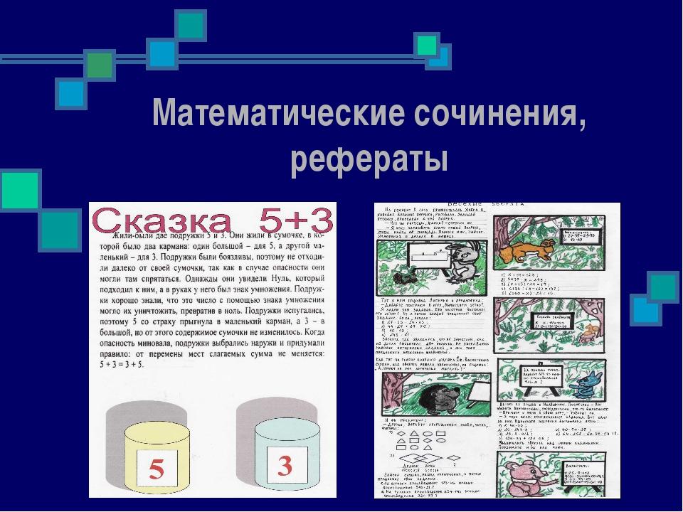 Математические сочинения, рефераты