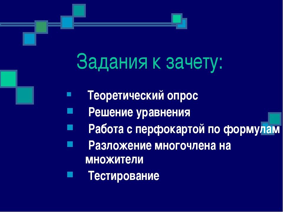Задания к зачету: Теоретический опрос Решение уравнения Работа с перфокартой...