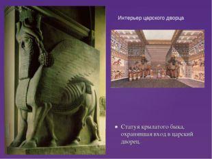Статуя крылатого быка, охранявшая вход в царский дворец. Интерьер царского дв