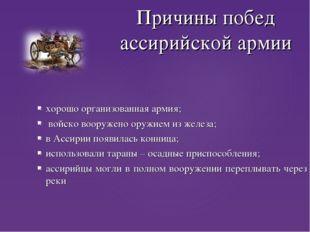 хорошо организованная армия; войско вооружено оружием из железа; в Ассирии по