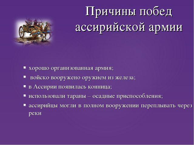 хорошо организованная армия; войско вооружено оружием из железа; в Ассирии по...