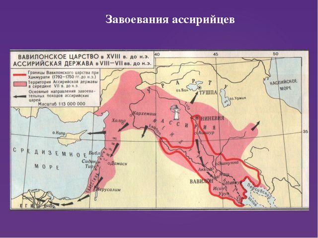 Завоевания ассирийцев