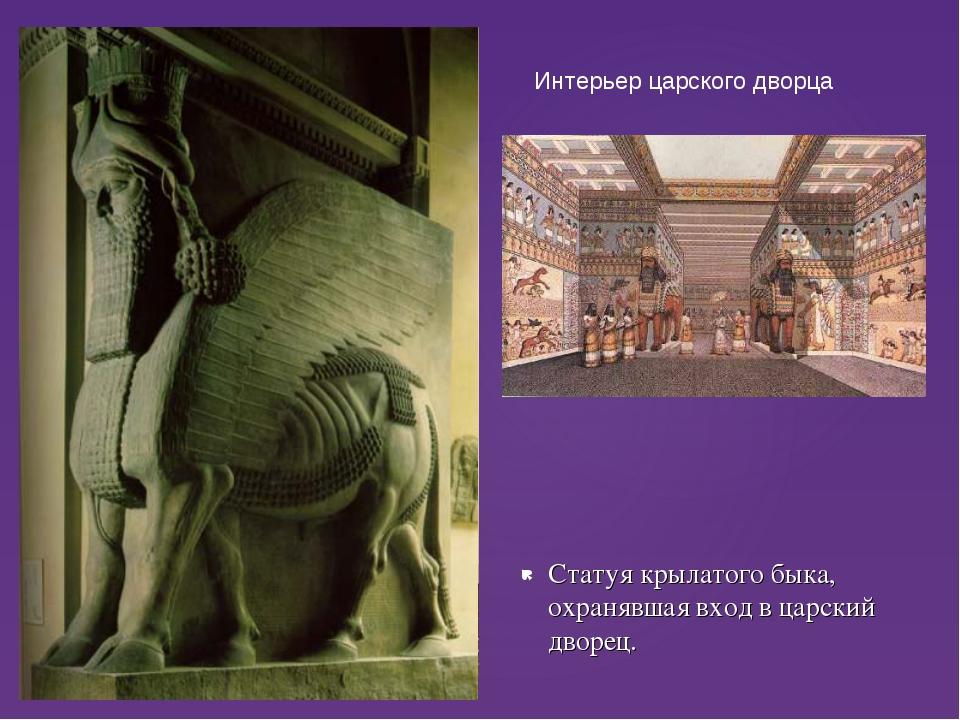 Статуя крылатого быка, охранявшая вход в царский дворец. Интерьер царского дв...