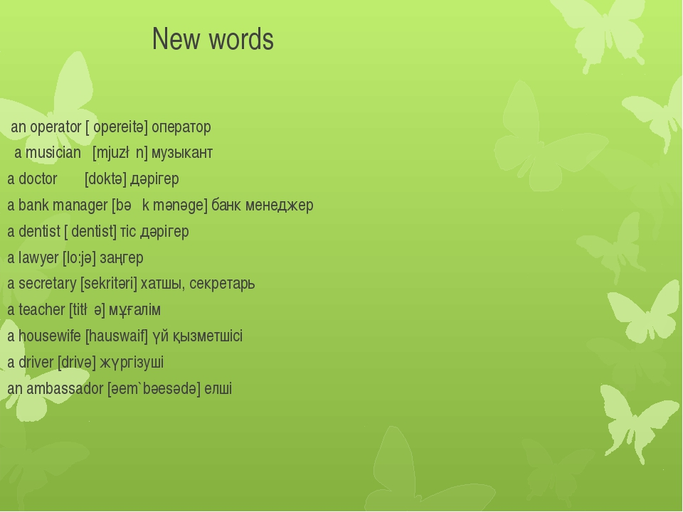 New words an operator [ opereitә] оператор a musician [mjuz∫n] музыкант a do...