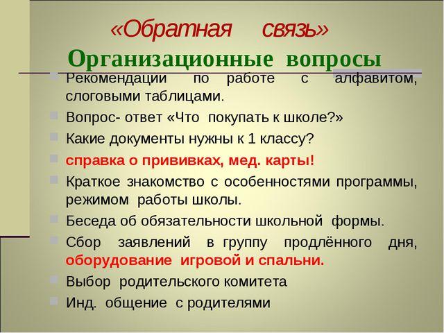 «Обратная связь» Организационные вопросы Рекомендации по работе с алфавитом,...