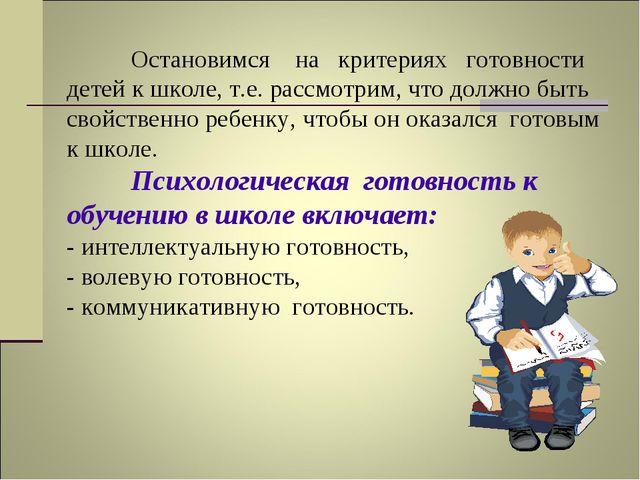Остановимся на критериях готовности детей к школе, т.е. рассмотрим, что д...