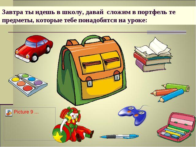Завтра ты идешь в школу, давай сложим в портфель те предметы, которые тебе по...