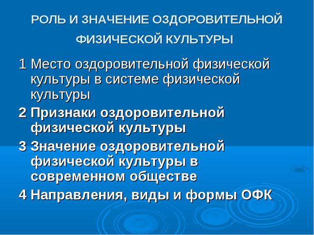РОЛЬ И ЗНАЧЕНИЕ ОЗДОРОВИТЕЛЬНОЙ ФИЗИЧЕСКОЙ КУЛЬТУРЫ 1 Место оздоровительной ф...