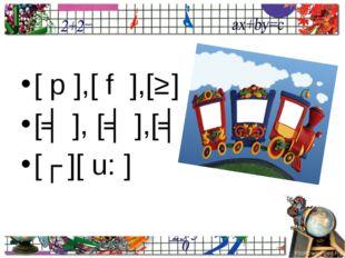 [ p ],[ f ],[ʃ ] [ʤ], [ʤ],[ʤ] [ʊ ][ u: ] ProPowerPoint.Ru