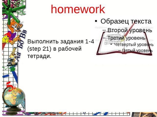 homework Выполнить задания 1-4 (step 21) в рабочей тетради. ProPowerPoint.Ru
