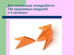 Для апельсина понадобятся 190оранжевых модулей и4зелёных.
