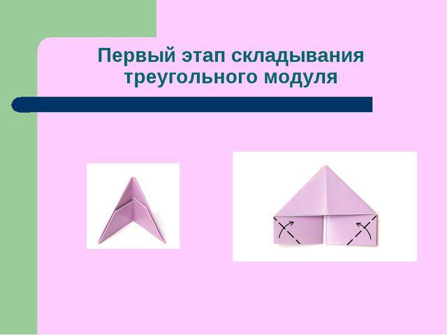 Первый этап складывания треугольного модуля
