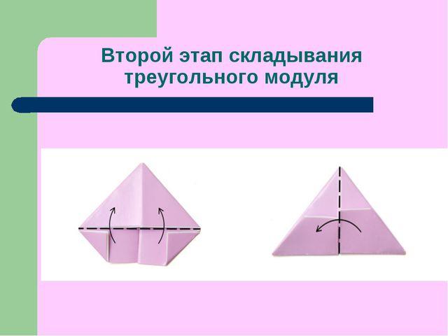 Второй этап складывания треугольного модуля