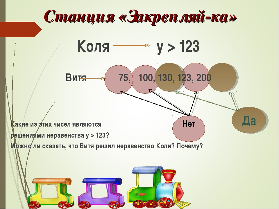Коля у > 123 Витя 75, 100, 130, 123, 200 Какие из этих чисел являются решени...