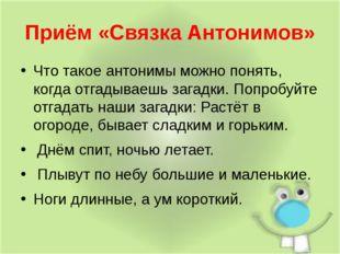 Приём «Связка Антонимов» Что такое антонимы можно понять, когда отгадываешь з