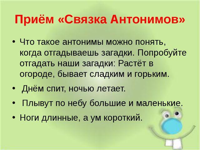 Приём «Связка Антонимов» Что такое антонимы можно понять, когда отгадываешь з...