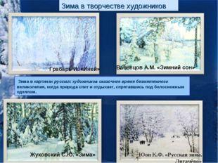 Зима в творчестве художников Грабарь И. «Иней» Васнецов А.М. «Зимний сон» Жук