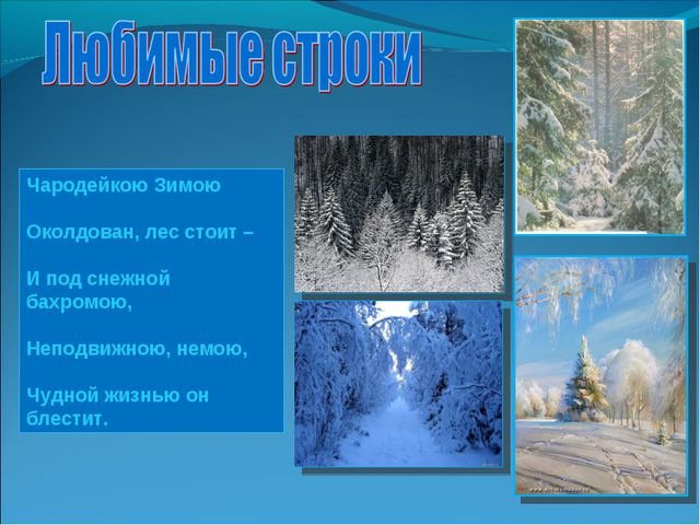 Чародейкою Зимою Околдован, лес стоит – И под снежной бахромою, Неподвижною...